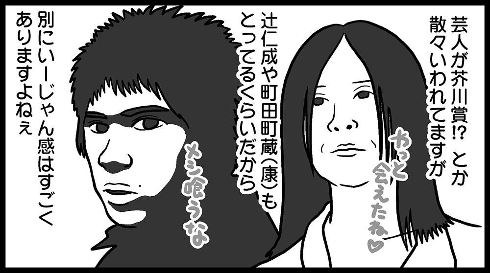 芥川賞受賞者のイラスト