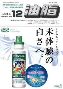 月刊油脂2015年12月号