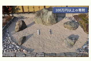三波石庭園