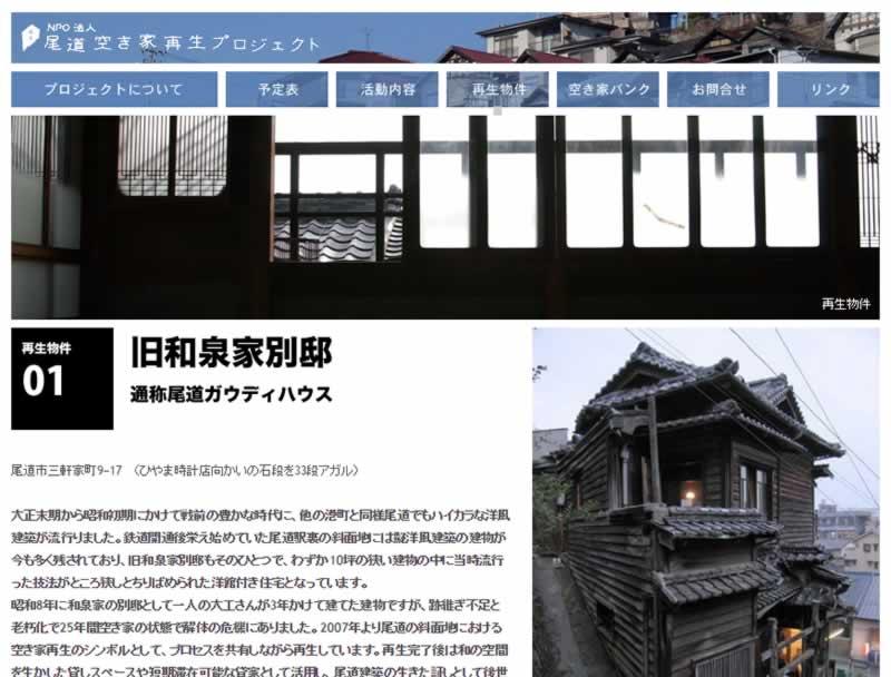 NPO尾道空き家再生プロジェクト
