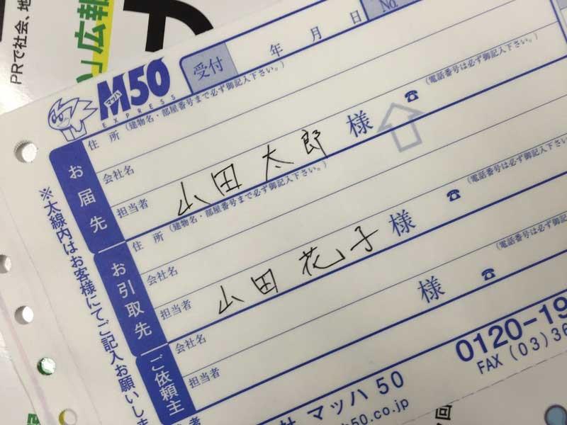 記入例山田太郎